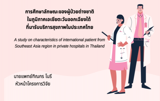 A study on characteristics of international patient from Southeast Asia region in private hospitals in Thailand
