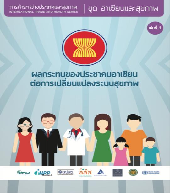 ผลกระทบต่อประชาคมอาเซียนต่อการเปลี่ยนแปลงระบบสุขภาพ
