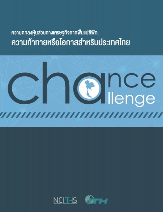 ความตกลงหุ้นส่วนทางเศรษฐกิจภาคพื้นแปซิฟิก ความท้าทายหรือโอกาสสำหรับประเทศไทย