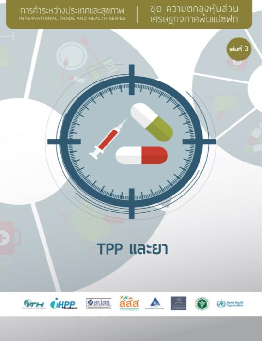 TPP และยา