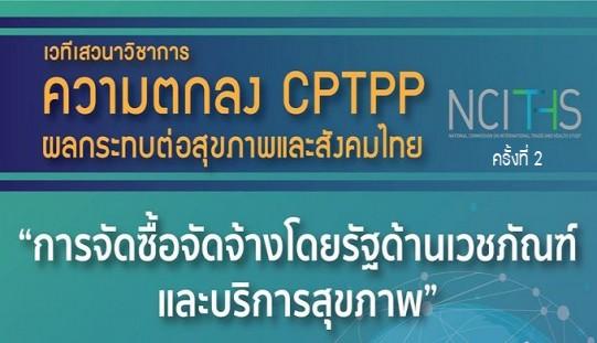 ความตกลง CPTPP ผลกระทบต่อสุขภาพและสังคมไทย ครั้งที่ 2