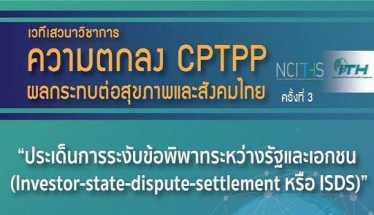 ความตกลง CPTPP ผลกระทบต่อสุขภาพและสังคมไทย ครั้งที่ 3