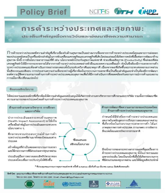 การค้าระหว่างประเทศและสุขภาพ : ประเด็นสำคัญเพื่อการวิจัยและพัฒนาขีดความสามารถ