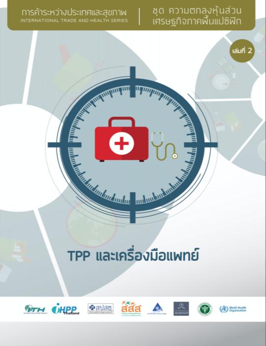 TPP และเครื่องมือแพทย์