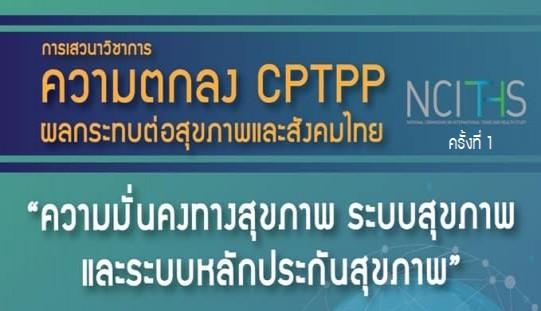ความตกลง CPTPP ผลกระทบต่อสุขภาพและสังคมไทย ครั้งที่ 1