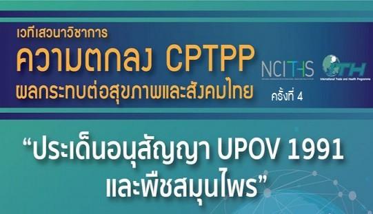 ความตกลง CPTPP ผลกระทบต่อสุขภาพและสังคมไทย ครั้งที่ 4
