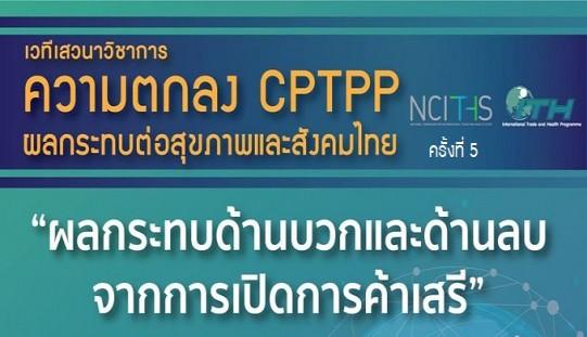 ความตกลง CPTPP ผลกระทบต่อสุขภาพและสังคมไทย ครั้งที่ 5