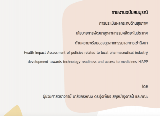 Health Impact Assessment of policies related to local pharmaceutical industry development towards technology readiness and access to medicines: HIAPP