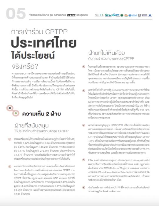 การเข้าร่วม CPTPP ประเทศไทยได้ประโยชน์จริงหรือ?