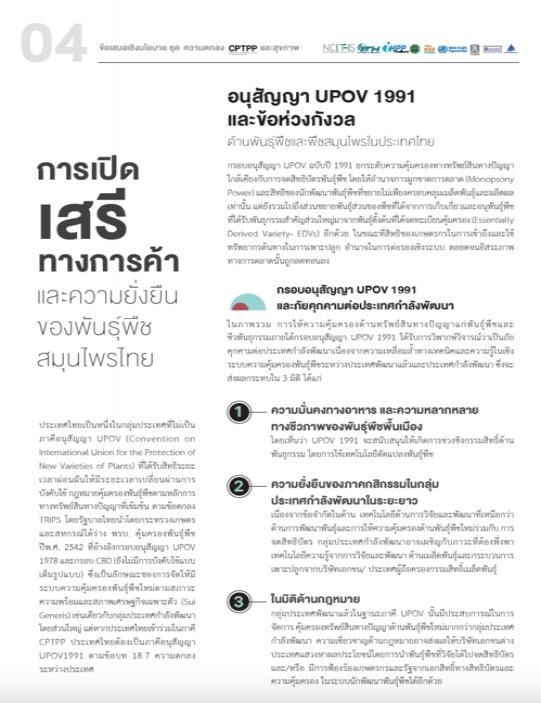 การเปิดเสรีทางการค้าและความยั่งยืนของพันธุ์พืชสมุนไพรไทย