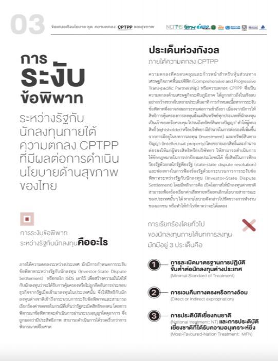 การระงับข้อพิพาทระหว่างรัฐกับนักลงทุนภายใต้ความตกลง CPTPP ที่มีผลต่อการดำเนินนโยบายด้านสุขภาพของไทย