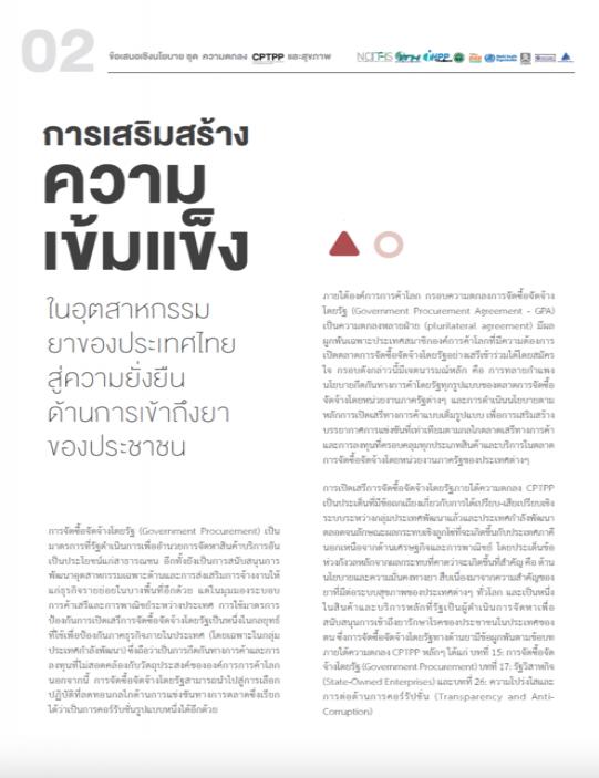 การเสริมสร้างความเข้มแข็งในอุตสาหกรรมยาของประเทศไทยสู่ความยั่งยืนด้านการเข้าถึงยาของประชาชน