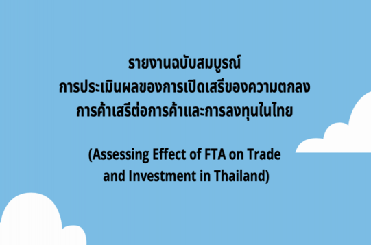 Assessing Effect of FTA on Trade and Investment in Thailand