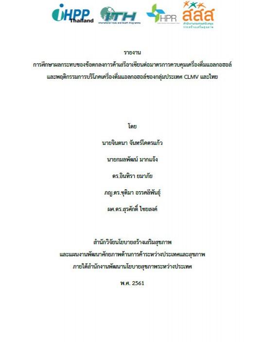 การศึกษาผลกระทบของข้อตกลงการค้าเสรีอาเซียนต่อมาตรการควบคุมเครื่องดื่มแอลกอฮอล์และพฤติกรรมการบริโภคเครื่องดื่มแอลกอฮอล์ของกลุ่มประเทศ CLMV และไทย