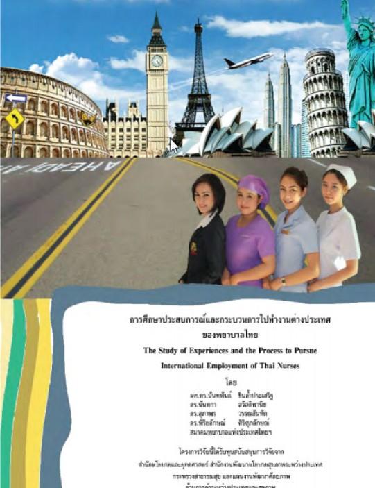 การศึกษาประสบการณ์และกระบวนการไปทางานต่างประเทศของพยาบาลไทย